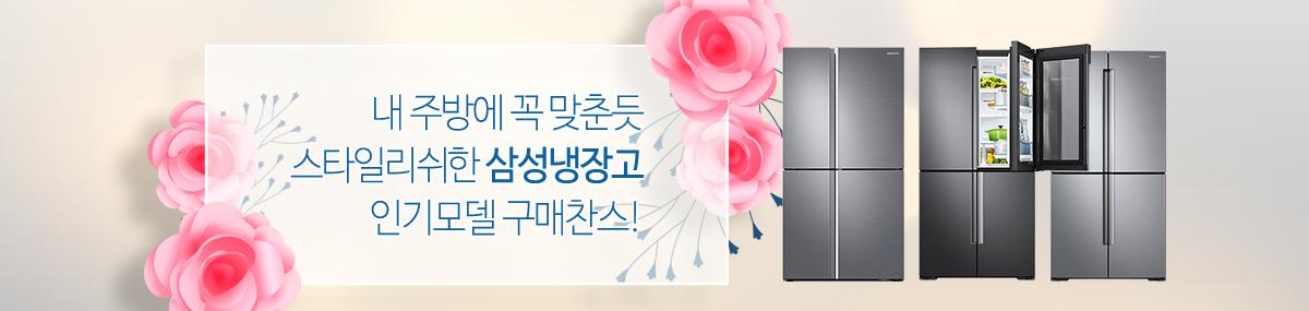 스타일리쉬한 삼성냉장고
